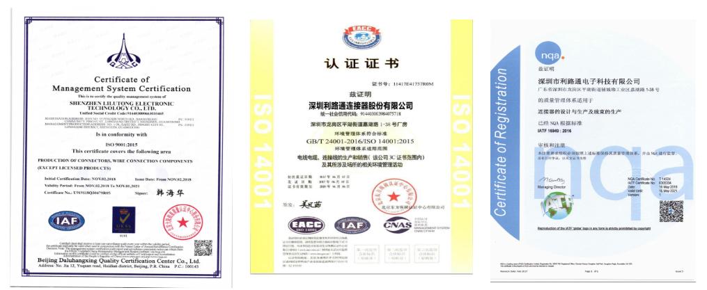 利路通荣誉证书1